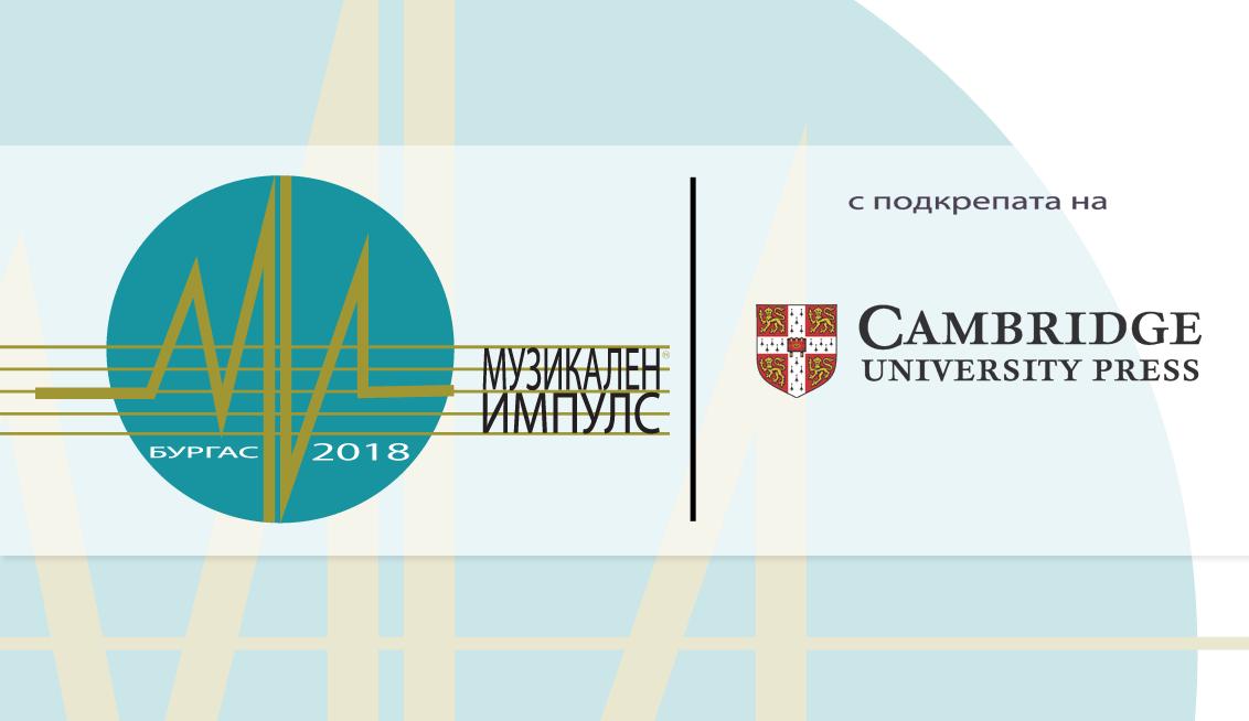 Music-Impulse-2018-Partnership-Cambridge