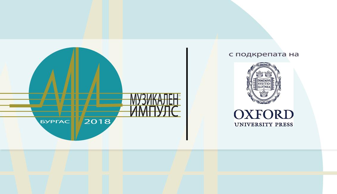 Music-Impulse-2018-Partnership-Oxford